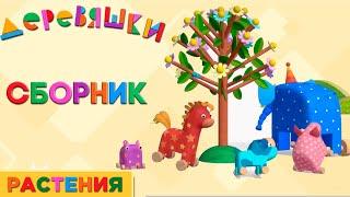 Деревяшки - Изучаем природу - Все серии про растения - Мультики детям