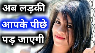 Ladki kaise pataye | Ladkiya kaise patate hain | Psychological Love Tips in Hindi