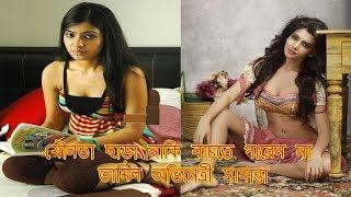 যৌনতা ছাড়া নাকি বাচতে পারেন না তামিল অভিনেত্রী সামান্তা,একি বললেন তিনি  Live BD News