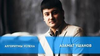 Алгоритмы успеха: Азамат Ушанов