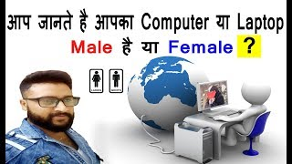 How To Know Your Computer & Laptop is Male or Female Check Now 2018 ( In Hindi ) By Digital Bihar