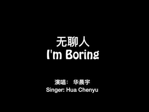 (ENG SUB) I'm Boring By Hua Chenyu - 华晨宇 《无聊人》纯享带中英文歌词版 Best Chinese Songs With English Subtitiles
