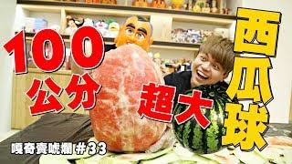 嘎奇麥唬爛#33:100公分的超大西瓜球! (蔡阿嘎網路流言終結者) thumbnail