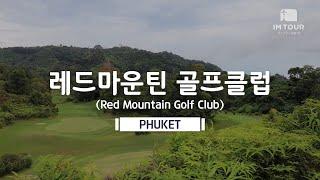 푸켓 레드마운틴 골프클럽 Phuket Red Mount…