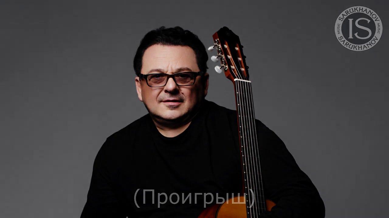 Серенада Игорь Саруханов. Караоке ( KARAOKE ) Оригинальный минус