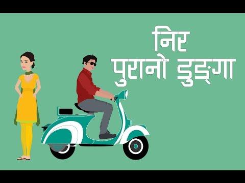 Nira Jaile Risaune - Purano Dunga || Animated lyrics video