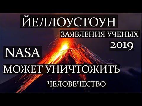 ЙЕЛЛОУСТОУН ЗАЯВЛЕНИЯ УЧЕНЫХ