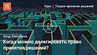 видео Что влияет на решение избирателей?