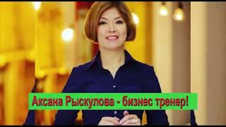 Смотреть видео Аксана Рыскулова - Мыкты Бизнес тренер// KyrgyzClub - Москва. онлайн