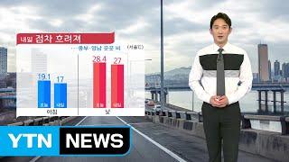 [날씨] 내일 점차 흐려져 중부·영남 비...곳곳 우박 / YTN