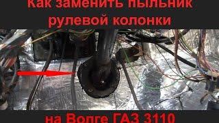 Как заменить пыльник рулевой колонки на ГАЗ 3110 Волга.