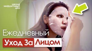 Ежедневныи уход за лицом за 5 минут маска для лица роликовый массажёр