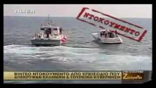 Turkish coast guard caught carrying illegal immigrants in Greek territorial waters