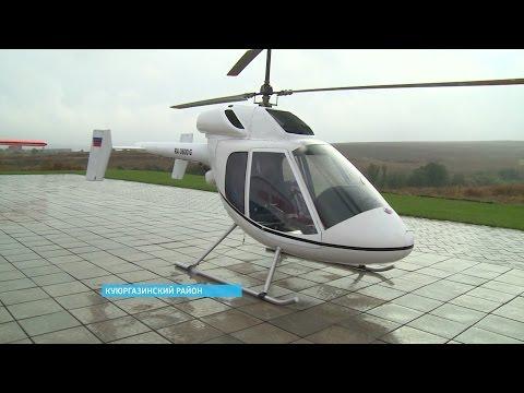 Серийное производство сверхлёгких вертолётов запустят в Куюргазинском районе