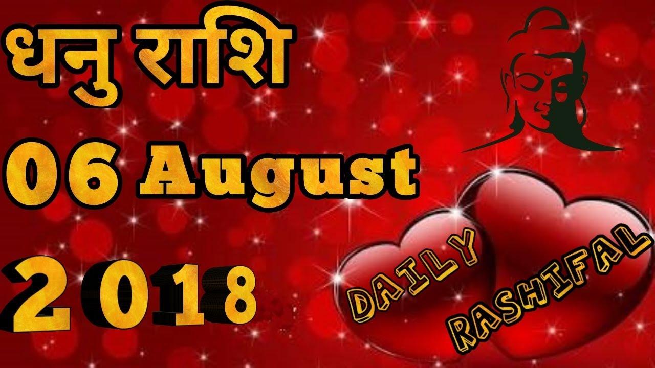 Dhanu rashi Aaj Ka Rashifal 6 august 2018 धनु राशि आज का राशिफल today Daily  horoscope in hindi