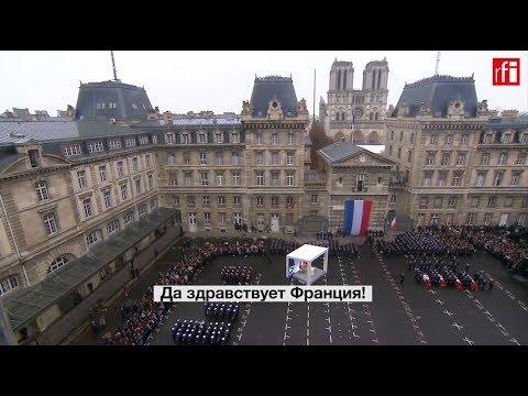 Франция попрощалась с погибшими в теракте полицейскими