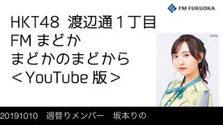 FM福岡「HKT48 渡辺通1丁目 FMまどか まどかのまどから YouTube版」週替りメンバー : 坂本りの(2019/10/10放送分)/ HKT48[公式]
