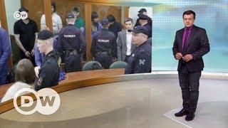 Дело Немцова  исполнители наказаны, заказчик не найден – DW Новости (13 07 2017)