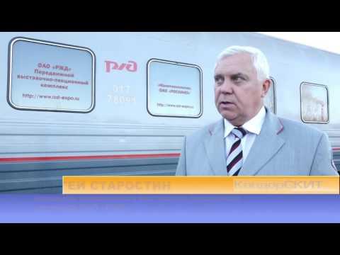 Выставочно-лекционный поезд в Ковдоре