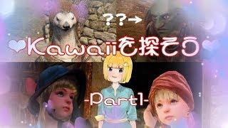 【黒い砂漠公認Vtuber】Kawaiiを探そう~Part1~