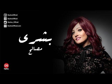 بشرى - مصالح / Bushra - Masaleh