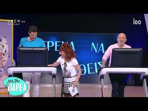 Σάκης Ρουβάς vs Νίκου Μουτσινά σε διάδρομο γυμναστικής - Για Την Παρέα | OPEN TV