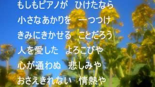 もしもピアノが弾けたなら 西田敏行(オリジナル歌手) 作詞:阿久悠 作...
