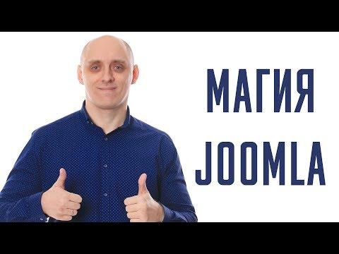 Запуск курса! «Магия Joomla! Конструктор страниц Landing Page»