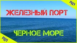 Железный порт / пляжи вид с моря / видео путешествия(Курорт Черноморского побережья, Железный Порт. Самое большое развлечение, конечно, море. Длинный песчано-ра..., 2016-06-28T13:13:23.000Z)