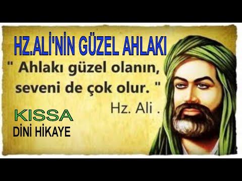 HZ. Ali'nin Güzel Ahlakı / kıssa / Dini  hikaye