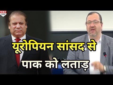 European Parliament ने Pak को लताड़ा, Military Court के खिलाफ प्रस्ताव पास