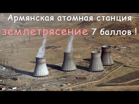 Армянская атомная станция ➨ выдержала землетрясение 7 баллов