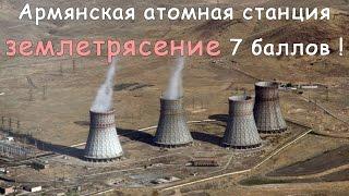 видео Армянская АЭС (Мецаморская) | Российское атомное сообщество