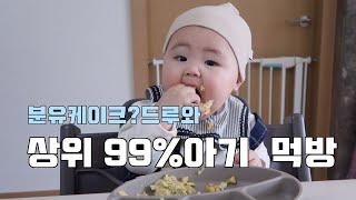 [롱동맘's Vlog]200일아기/분유케이크만들기/분유…