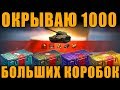 ОТКРЫВАЮ 1000 КОРОБОК КТО ЭТО БЛЕАТЬ СМОТРИТ mp3