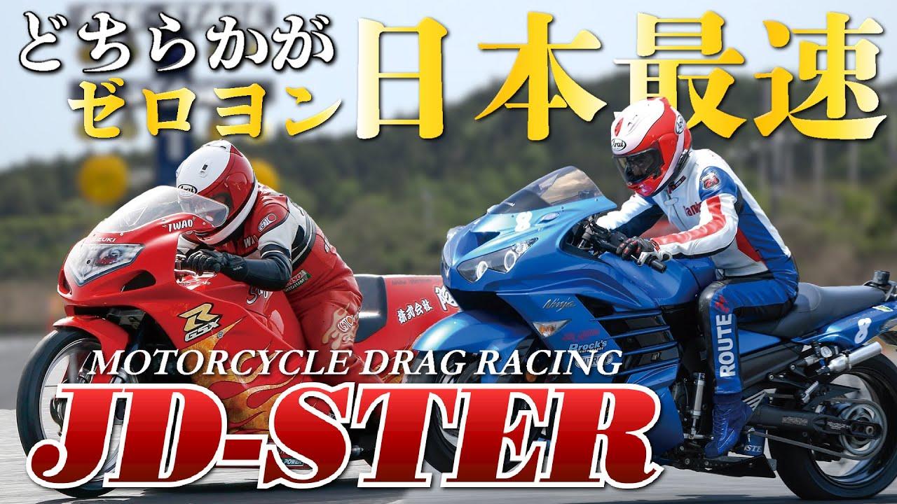 日本一速いバイク決定戦!全日本ドラッグレース2021開幕「JD-STER 第一戦 JARI」