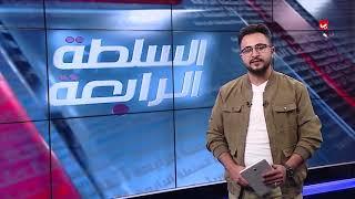 السلطة الرابعة | 08 - 12 - 2019 | تقديم حمير العزب | يمن شباب