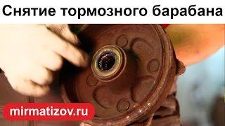 Снятие тормозного барабана Матиз и его дефектовка(, 2013-10-16T23:25:40.000Z)