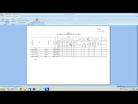 делаем табель учета рабочего времени в Excel