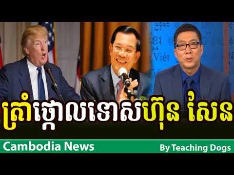 Khmer Hot News RFA Radio Free Asia Khmer Morning Thursday 09/21/2017