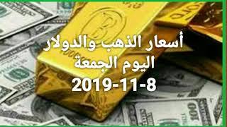 أسعار الذهب والدولار اليوم الجمعة 8-11-2019
