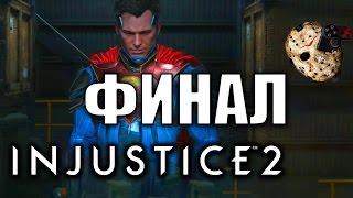 Прохождение Injustice 2 на русском - ФИНАЛ | Концовка за Супермена