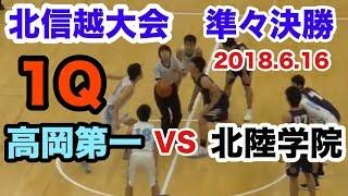 【高校バスケットボール】 北信越大会 準々決勝 男子 高岡第一 VS 北陸学院 1Q 富山市総合体育館