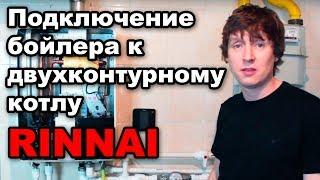 видео Двухконтурный котел серии BOILER (Бойлер)