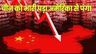 china को ऐसे भारी पड़ा America से पंगा, आर्थिक मोर्चे पर भारत से बहुत पिछड़ा चीन
