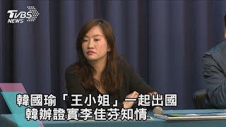 【TVBS新聞精華】韓國瑜「王小姐」一起出國 韓辦證實李佳芬知情