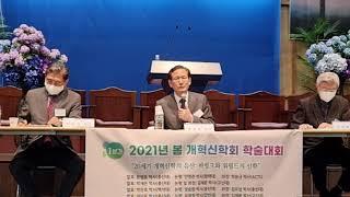(사랑방송)개혁신학회 학술대회 칼빈대학교최!(2)