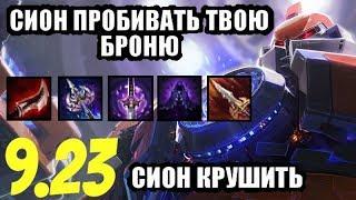 Сион (топ) гайд-геймплей 9.23 (Sion)|Лига легенд| Перебафанный халк