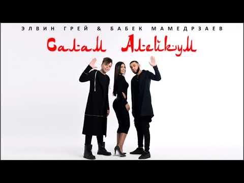 Элвин Грей & Бабек Мамедрзаев - Салам Алейкум   Official Audio
