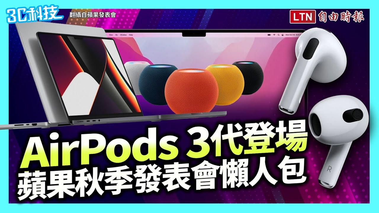 蘋果秋季發表會再登場!新AirPods、「劉海」MacBook Pro都來了